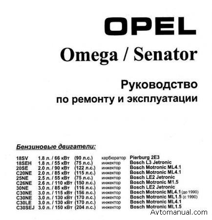 Opel Omega C Руководство Эксплуатации